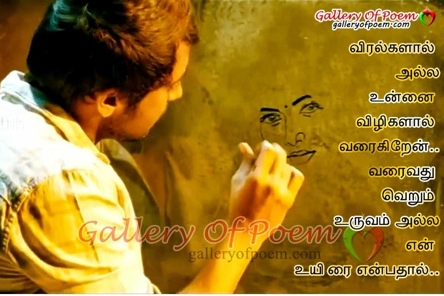 Tamil poet quotes
