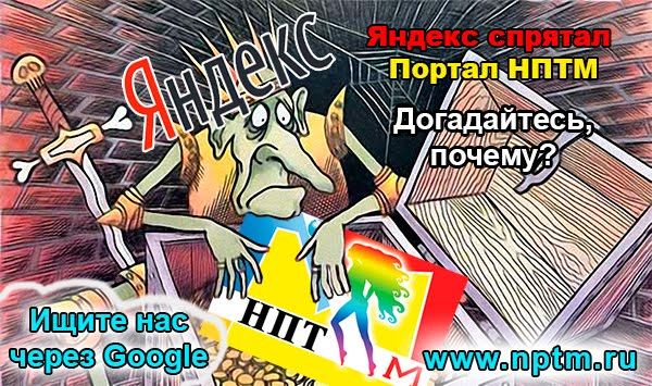Яндекс убрал наш портал из поиска. И найти его можно так: www.nptm.ru