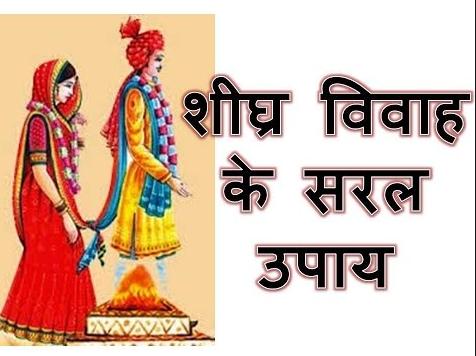 Kanya Ladki ka Smay Par Vivah Karne ke Upay Mantra