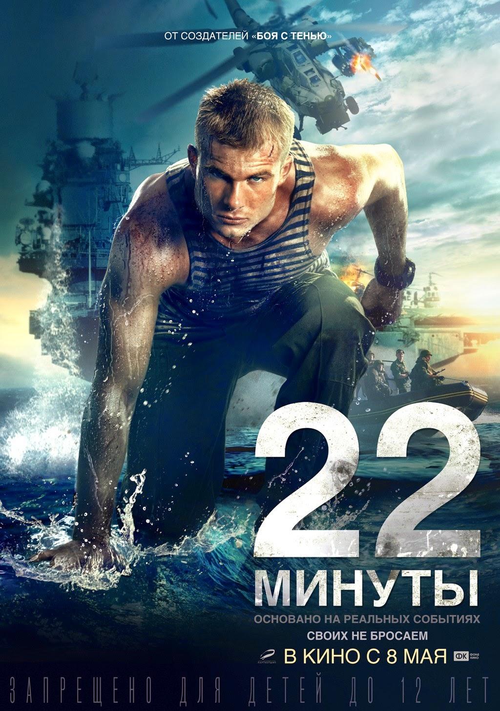 22 Minutos – Dublado (2014)