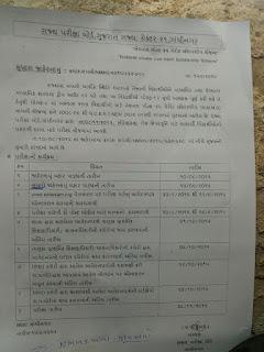 NMMS EXAM ONLINE FORM BHARVA NI DATE LAMBAVAI JUVO JAHER NAMU