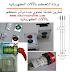 تحميل وقراءة كتاب تمارين شاملة حول دوائر التحكم بالآلات الكهربائية pdf  Exercises of control circuits on electrical machines