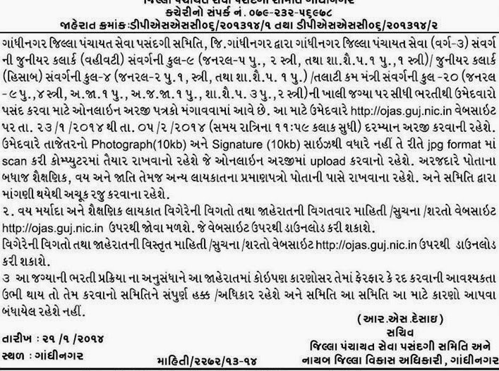 Talati/junior clerk Recruitment Gandhinagar District