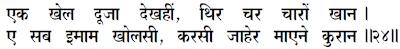 Sanandh by Mahamati Prannath - Verse 20-24