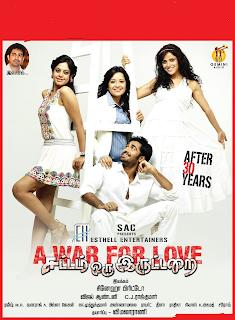 Sattam Oru Iruttarai Movie Songs Caller Tune Code For All Subscribers