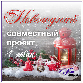 "СП ""Новогодний"" 4 этап"