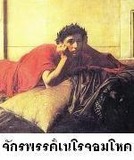 จักรพรรดิเนโร ที่โหดก็เพราะรัก