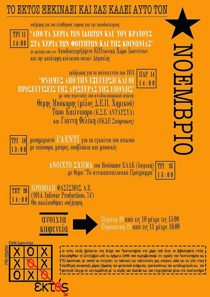 """πρόγραμμα Νοεμβρίου στο """"ΕΚΤΟΣ"""""""