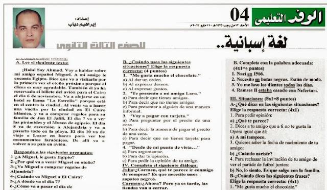 مراجعة اللغة الاسبانية للثالث الثانوي 11-5-2015 الوفد التعليمي مدونة ثانوية خمس نجوم