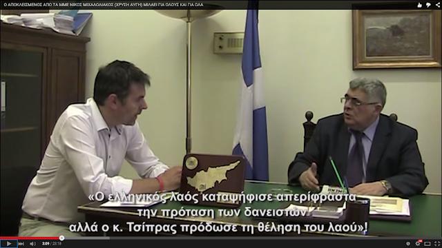 Αποκλειστική συνέντευξη του Ν. Γ. Μιχαλολιάκου στον Ανεξάρτητο Διπλωματικό Παρατηρητή - ΒΙΝΤΕΟ