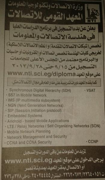 برنامج هندسة الاتصالات والمعلومات 2013