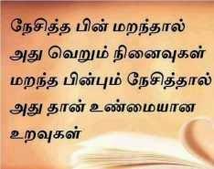 tamil kathal pirivu soga kavithai tamil kavithai theevu