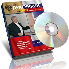Уроки Драгункина на DVD