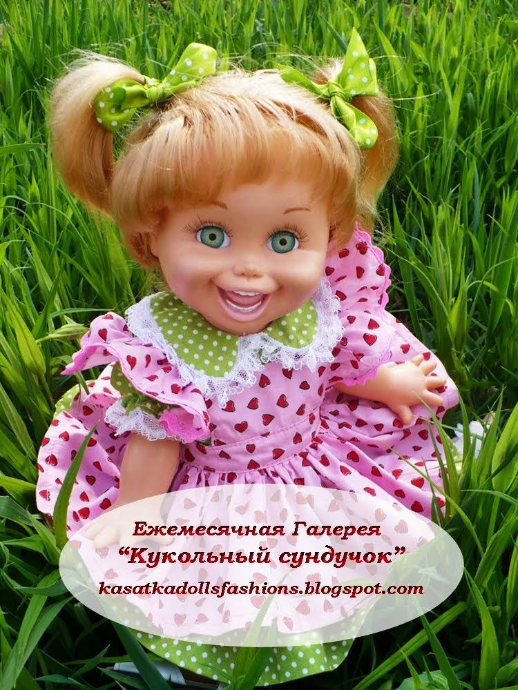 """""""Кукольный сундучок"""" - Апрель"""