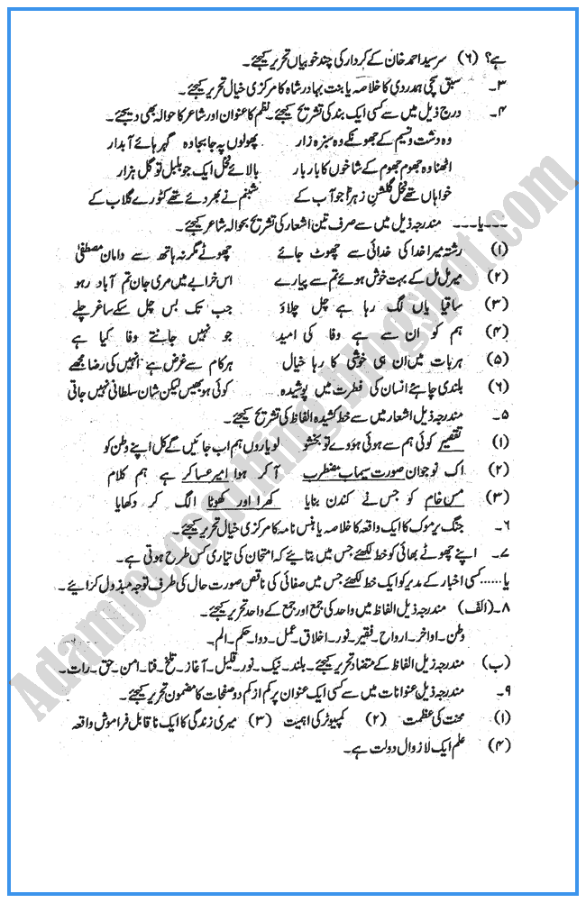 urdu-2005-past-year-paper-class-x