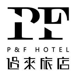 過來旅店 P&F Hotel
