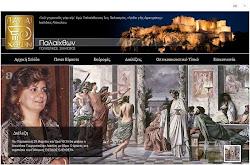 Ομιλία της Ν. ΓΕΩΡΓΟΠΟΥΛΟΥ ΛΙΑΝΤΙΝΗ ΣΤΟΝ ΠΑΛΑΙΧΘΟΝΑ    Παρασκευή 29 Μαρτίου -19:30 μμ