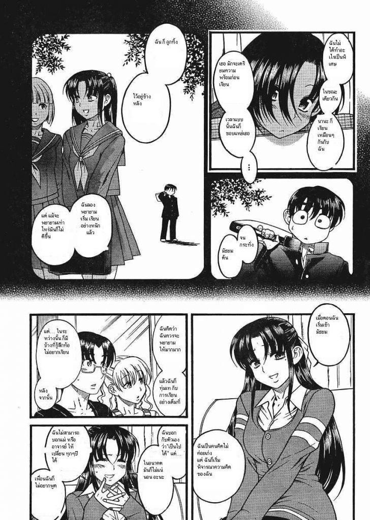 Nana to Kaoru 32 - หน้า 11