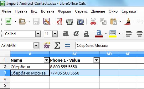 LibreOffice Calc Выделяем строку