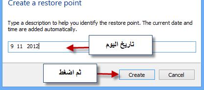 شرح طريقة عمل نقطة استعادة لويندوز 8