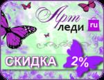 интернет-магазин Арт-леди (все для творчества) Пермь