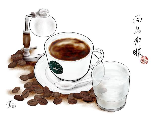 魚腸劍譜: 台南「傳統口味」咖啡烘焙的開基祖--尚品咖啡