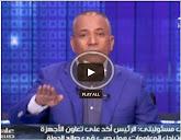 برنامج على مسئوليتى مع أحمد موسى حلقة الخميس 28-8-2014