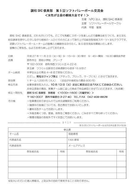 http://npo-chowashc.jp/news/pdf/5sofbkr.pdf