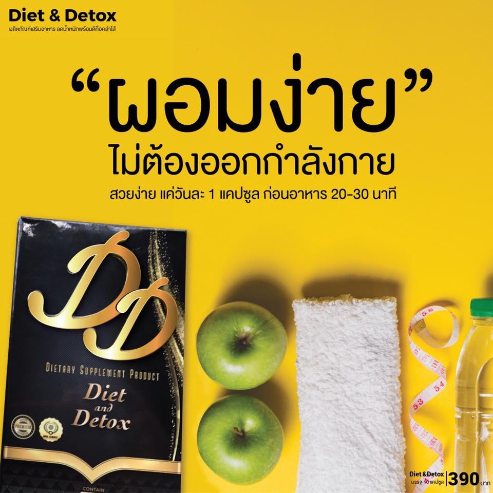 DD Diet & Detox