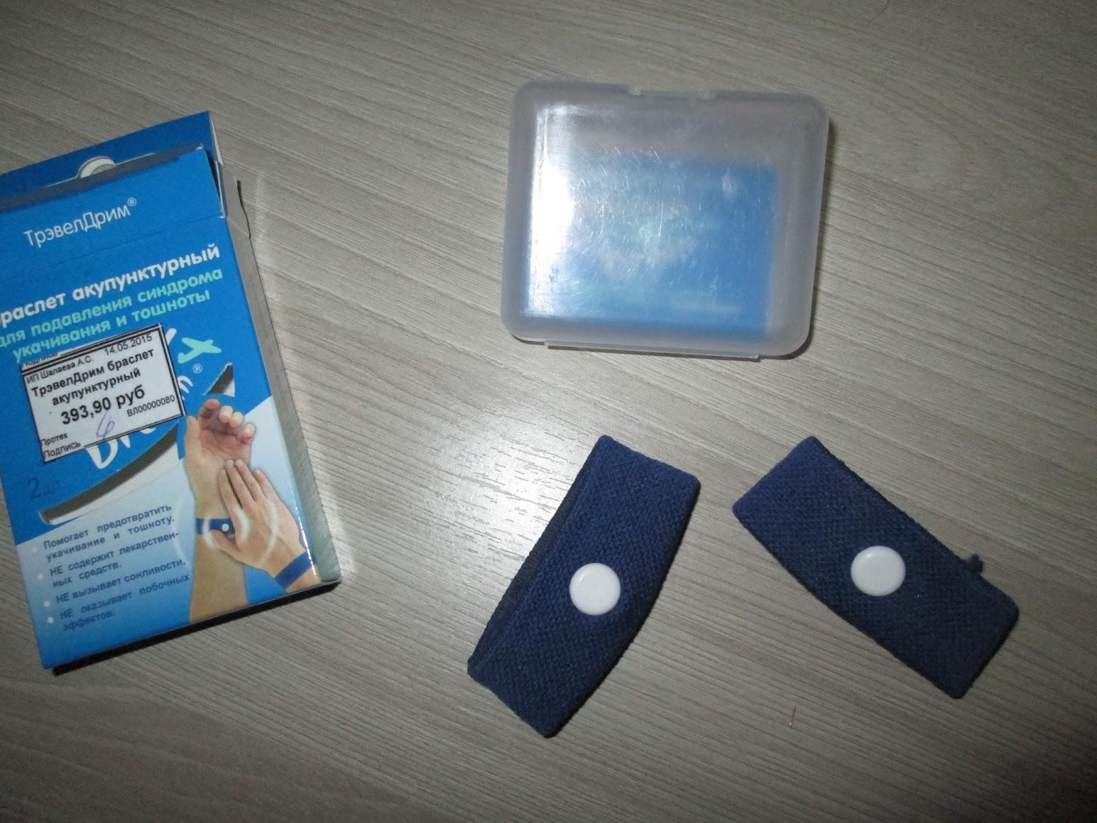 Браслеты от укачивания для детей: отзывы, инструкция, фото 15