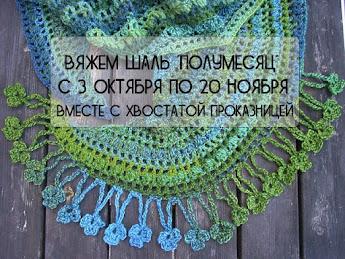 """СП: """"Вяжем шаль """"Полумесяц"""" с 3 октября по 20 ноября"""