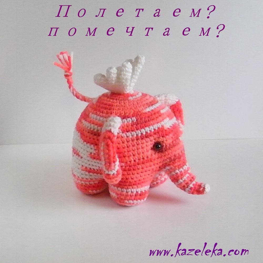 вязаный розовый слон