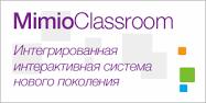 Интерактивные технологии Mimio