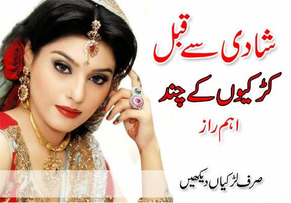 crazy chat room urdu