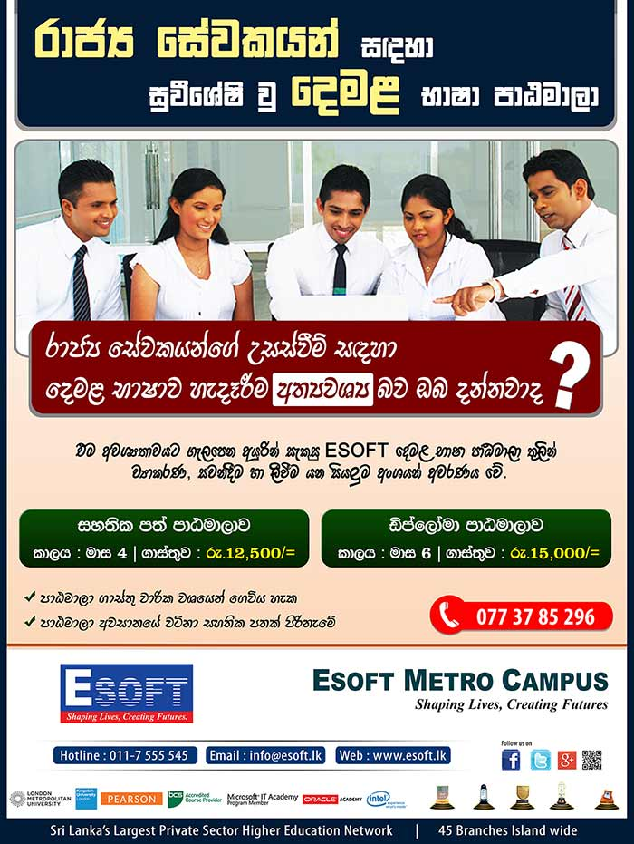 Learn Tamil with Esoft Metro Campus