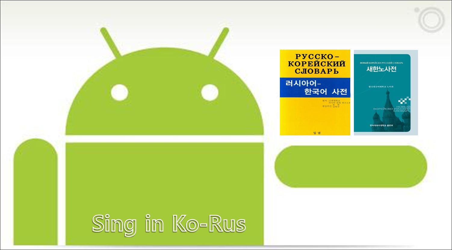 корейский электронный словарь samhung