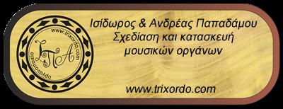 Ισίδωρος και ο Ανδρέας Παπαδάμου