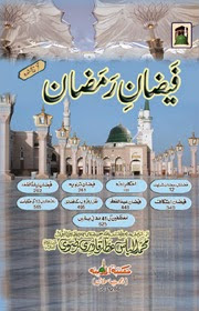 Fazan-e-Ramdan Islamic Book