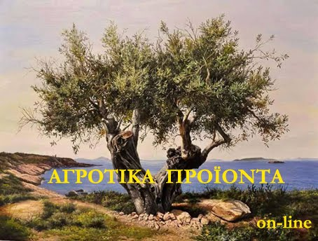 ΑΓΡΟΤΙΚΑ ΠΡΟΪΟΝΤΑ  on-line