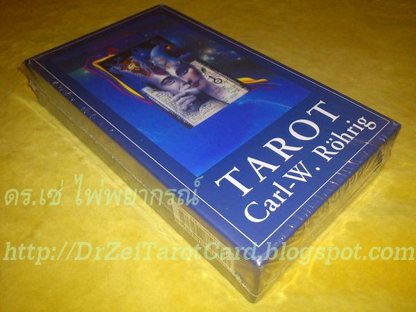 Rohrig Tarot Box Carl-W. Röhrig German กล่องไพ่ทาโร่ ไพ่ยิปซี เยอรมัน ไพ่ทาโรต์