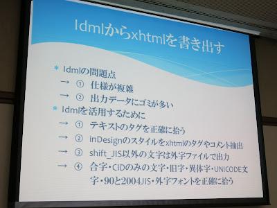 IDMLからHTMLを書き出すのが大変!