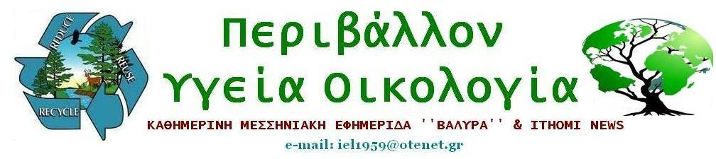ΠΕΡΙΒΑΛΛΟΝ ΥΓΕΙΑ ΟΙΚΟΛΟΓΙΑ