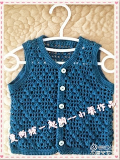 lace vest baby hook with everyone