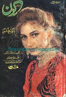 Kiran Digest January 1996