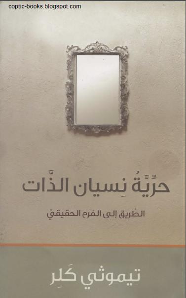 كتاب : حرية نسيان الذات الطريق الي الفرح الحقيقي - الكاتب تيموثي كلر
