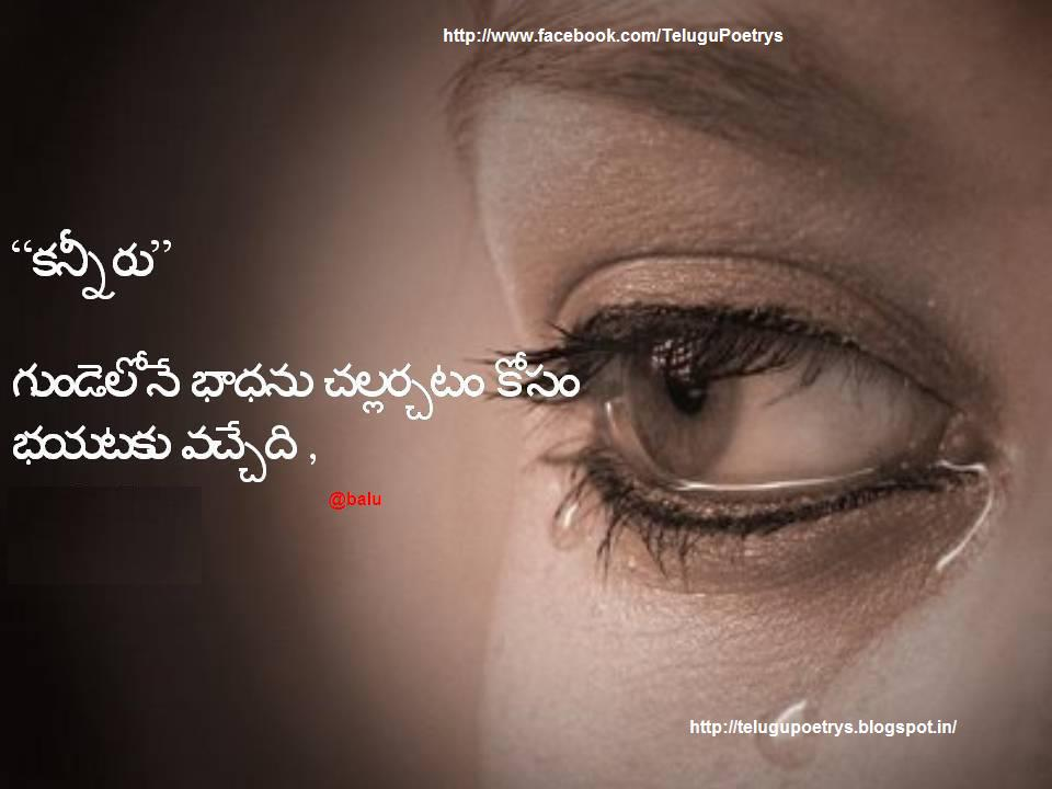 Telugu Quotes: Life