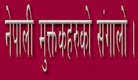 Nepali Muktak pic