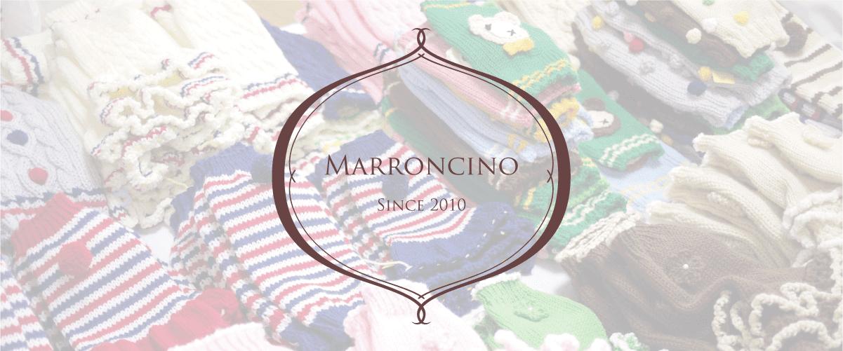MARRONCINO|ペットセーターのマロンチーノ