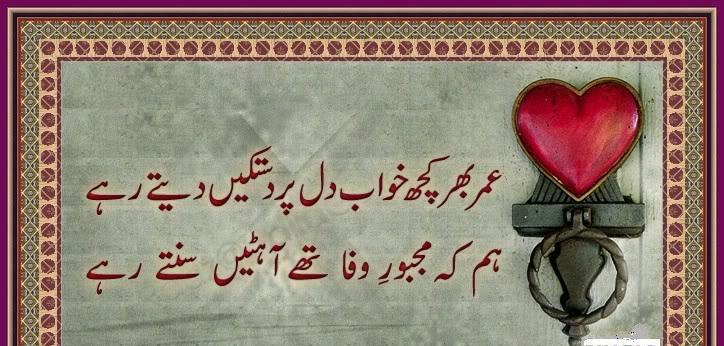 Sad Short Urdu Poetry Wallpapers
