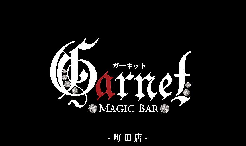マジックバーガーネット町田店 MagicBarGARNET-Machida-